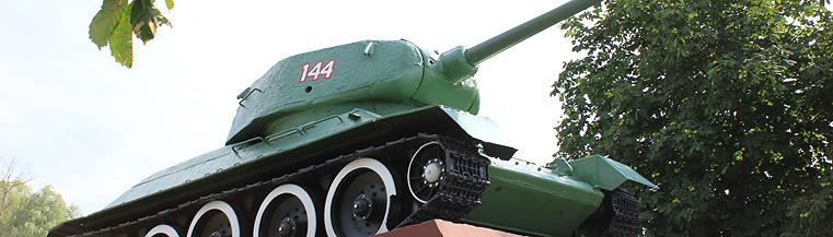Памятник в честь воинов танковой бригады, участвовавших в освобождении района от немецко-фашистских захватчиков