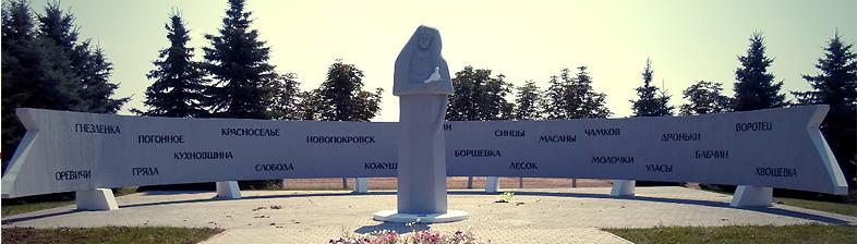 Памятник скорби