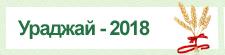 Ураджай - 2018