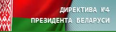 Директива Президента №4