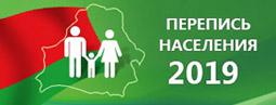 Перепись населения-2019