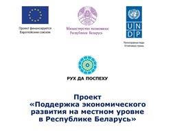 Проект ЕС-ПРООН