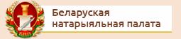 Беларуская натарыяльная палата