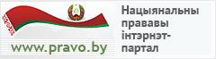 Нацыянальны прававы інтэрнэт-партал