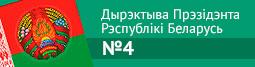 Дырэктыва Прэзідэнта №4