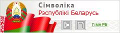 Сімволіка Рэспублікі Беларусь
