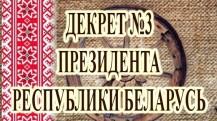 Гомельский экономический форум